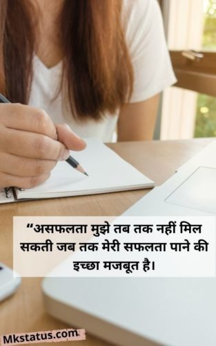 Best Motivational thought of the day in Hindi