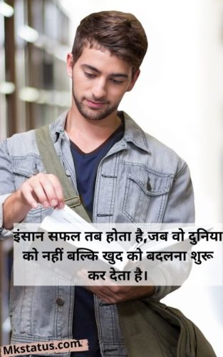 Motivational thought of the day in Hindi for status