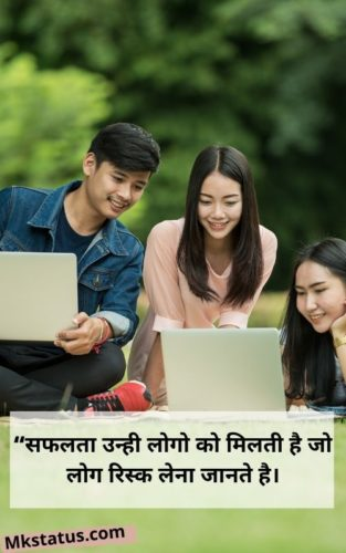 Motivational thought of the day in Hindi images