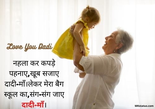 Love you Grandmother Status in Hindi images