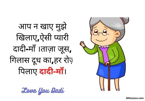 Best Love you Grandmother Status in Hindi images