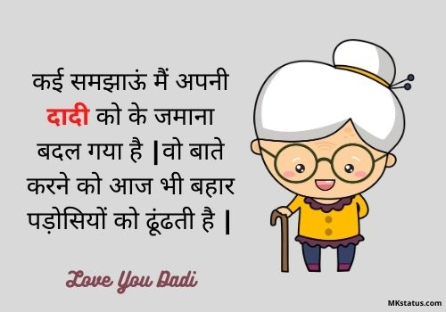 I Love you Grandmother Status in Hindi images