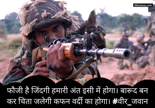 Latest Proud of Indian Army Status in Hindi