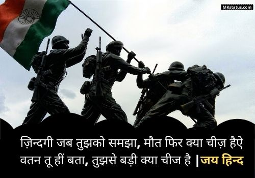 Proud of Indian Army Status in Hindi images