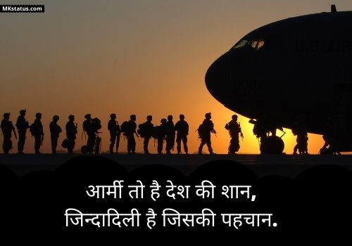 Indian Army Status in Hindi images