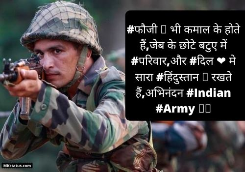 Download Indian Army Status in Hindi