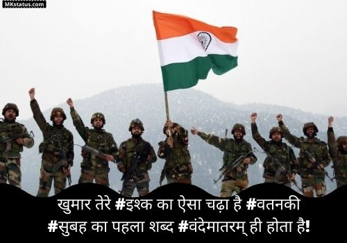 Best Indian Army Status in Hindi