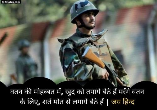 Proud of Indian Army Status in Hindi for FB