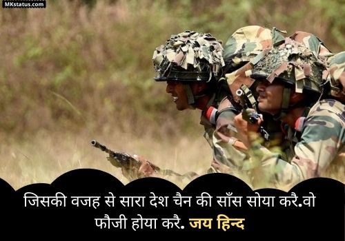 Proud of Indian Army Status in Hindi for whatsapp