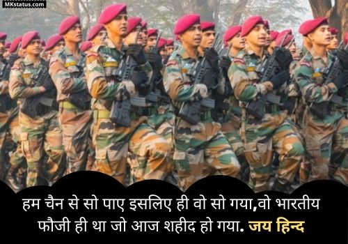 Proud of Indian Army Status in Hindi pics