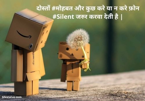 Funny messages for friends in Hindi