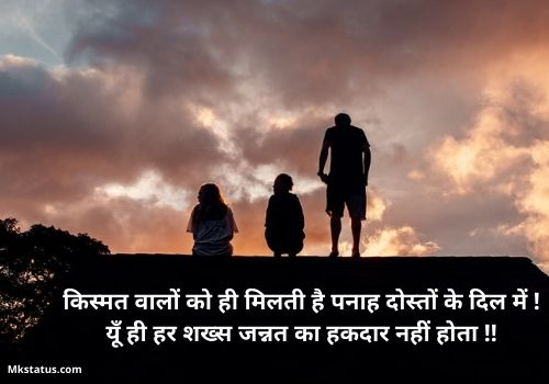 Best 2 line friendship quotes in Hindi