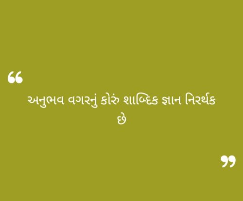 New morning thought in gujarati photos free downloads