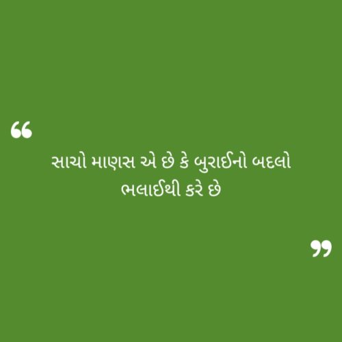 New morning thought in gujarati images