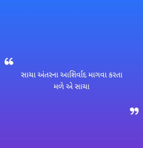 Best new morning thought in gujarati images