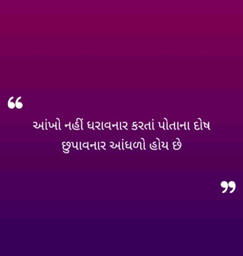 Inspirational good morning quotes in gujarati images
