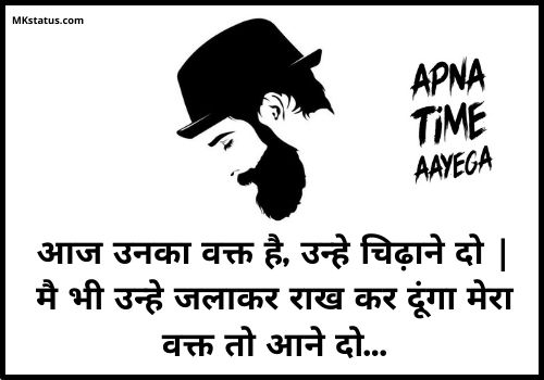 Apna bhi time aayega status in hindi