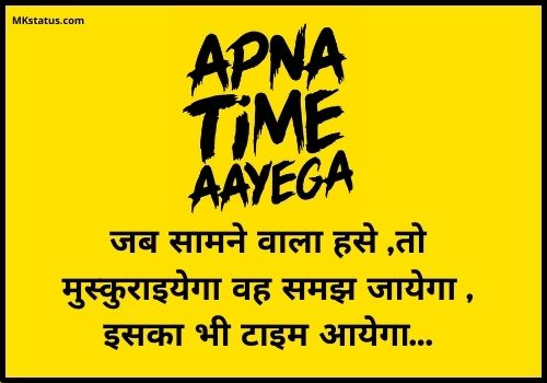 Apna bhi time aayega shayari in hindi