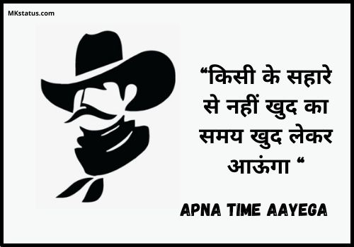 Apna bhi time aayega Messages in hindi
