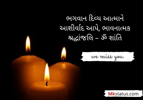 Death Shradhanjali Message in Gujarati images with messages