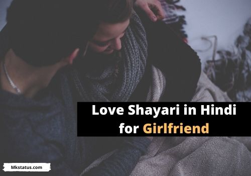 Love Shayari For Girlfriend in Hindi