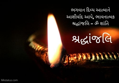 death message in gujarati for sharing