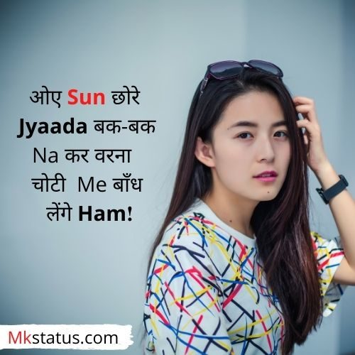 Bio for Facebook for Girl in Hindi