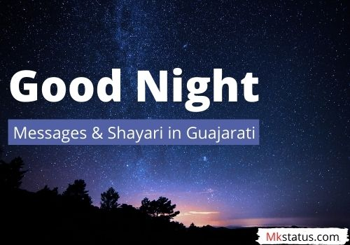 Good Night wishing Messages & Shayari in Guajarati
