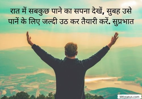 One Line good morning suvichar in Hindi