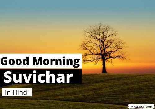 Whatsapp good morning suvichar in Hindi images