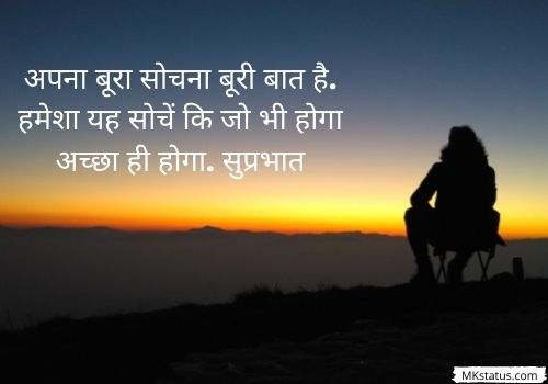 Whatsapp suprabhat suvichar in hindi