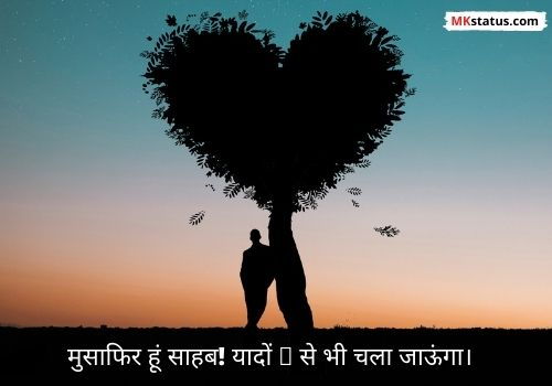 Short Quotes on Love in Hindi