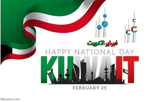 Best Kuwait National Day wishes images