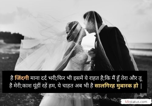 Wedding anniversary wishes for Wife & Husband in hindi.