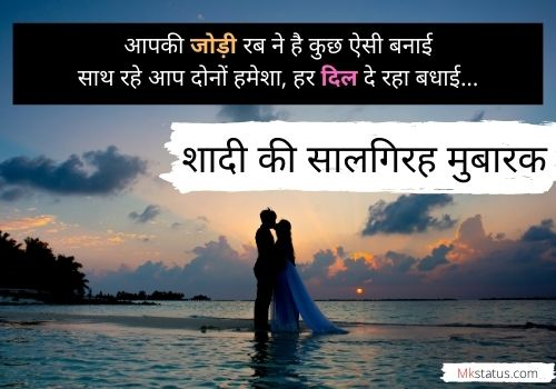 Wedding anniversary wishes for parents in hindi