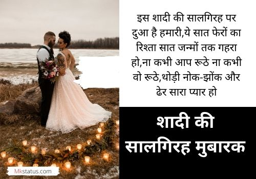 Marriage Anniversary Wishes for friend in Hindi