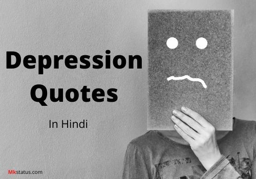 depression quotes in hindi