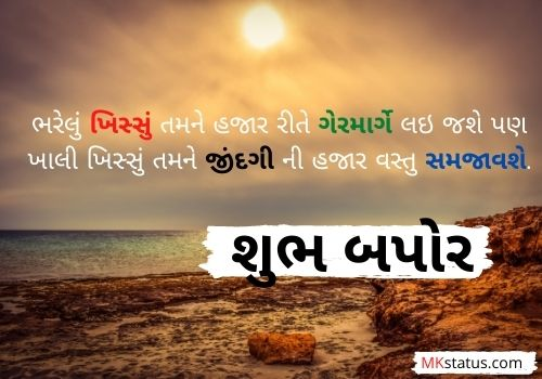 Good Afternoon message in gujarati