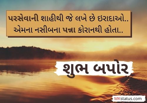 Good Afternoon sms in gujarati