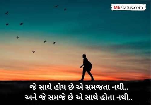 Gujarati Suvichar Text Messages for Facebook