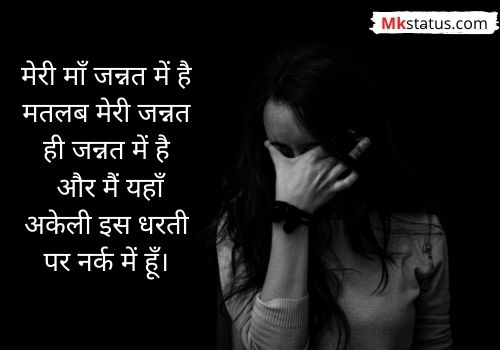 I Miss You Mom Quotes From Daughter In Hindi