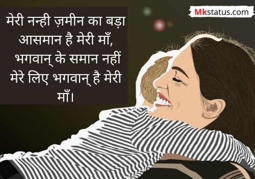 Missing you mom quotes death in hindi