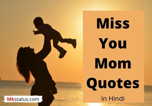 Miss you mom Quotes in Hindi